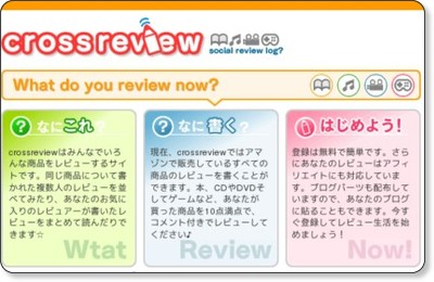 http://crossreview.jp/