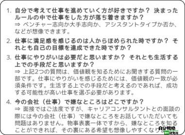 http://el.jibun.atmarkit.co.jp/carrerbtder/2009/09/post-cb1a.html