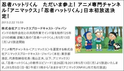 http://sankei.jp.msn.com/economy/news/130222/prl13022216000097-n1.htm