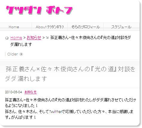 http://ketudancom.blog47.fc2.com/blog-entry-423.html