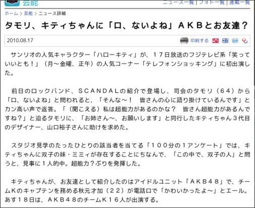 http://www.zakzak.co.jp/entertainment/ent-news/news/20100817/enn1008171625008-n2.htm