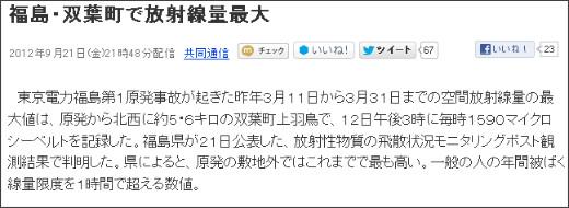 http://news.nifty.com/cs/headline/detail/kyodo-2012092101001930/1.htm