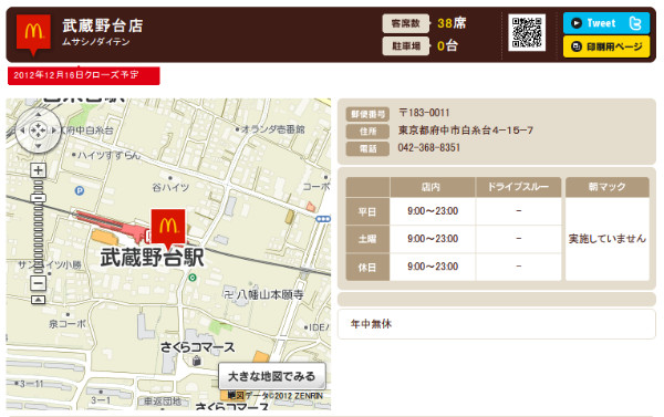 http://www.mcdonalds.co.jp/shop/map/map.php?strcode=13518