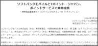 http://www.softbank.jp/corp/group/sbm/news/press/2014/20140328_01/