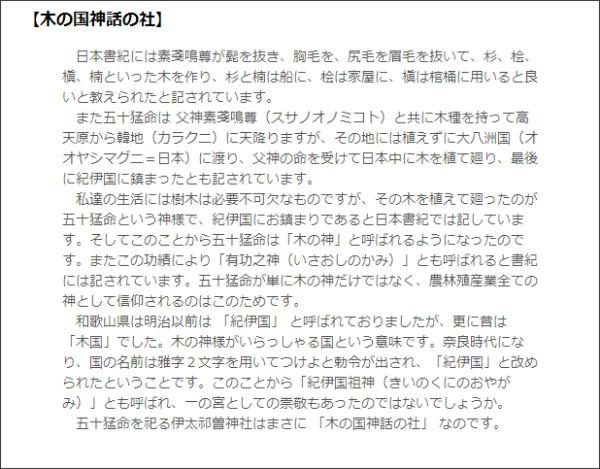 http://www.nextftp.com/itakiso-jinja/yuisho.htm