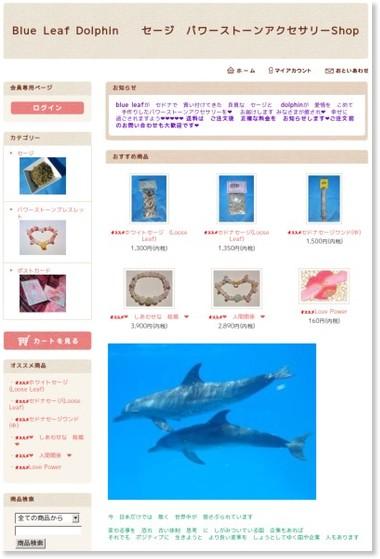 http://blueleafdolphin.shop-pro.jp/