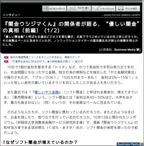 http://bizmakoto.jp/makoto/articles/0910/16/news017.html