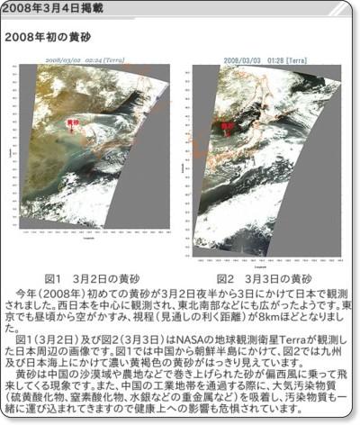 http://www.eorc.nasda.go.jp/imgdata/topics/2008/tp080304.html