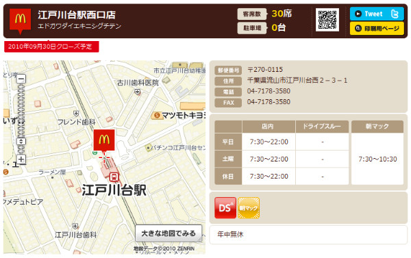http://www.mcdonalds.co.jp/shop/map/map.php?strcode=12585