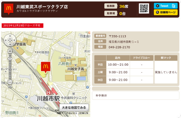 http://www.mcdonalds.co.jp/shop/map/map.php?strcode=11535