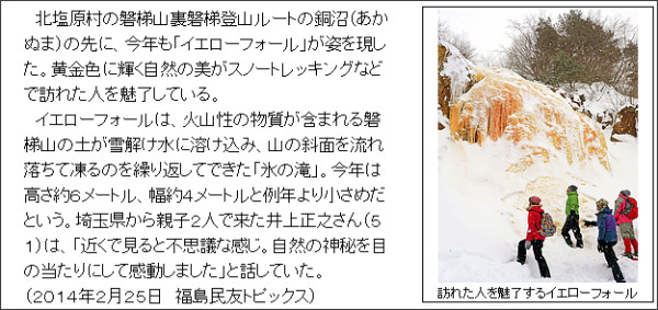 http://www.minyu-net.com/news/topic/140225/topic3.html