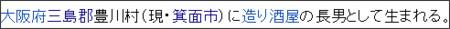 http://ja.wikipedia.org/wiki/%E7%AC%B9%E5%B7%9D%E8%89%AF%E4%B8%80#.E7.94.9F.E3.81.84.E7.AB.8B.E3.81.A1