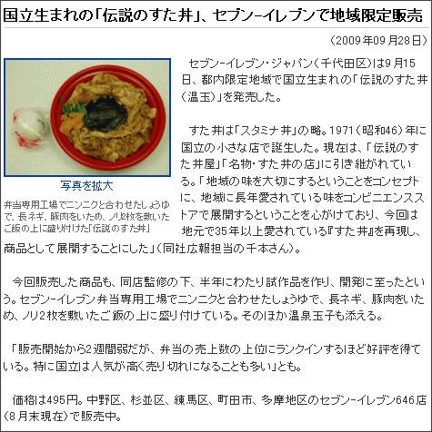 http://tachikawa.keizai.biz/headline/585/