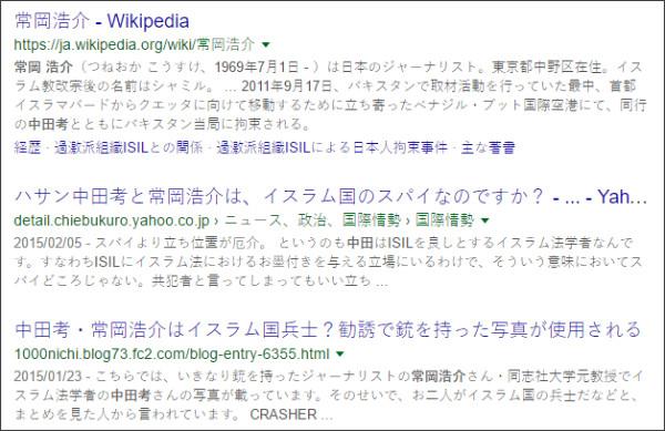 https://www.google.co.jp/#q=%E5%B8%B8%E5%B2%A1%E6%B5%A9%E4%BB%8B+%E4%B8%AD%E7%94%B0%E8%80%83