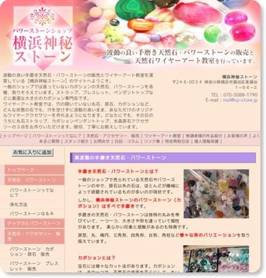 http://www.sp-stone.jp/