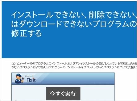 http://support.microsoft.com/mats/Program_Install_and_Uninstall/ja-jp