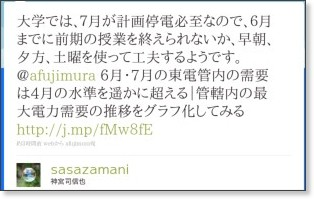 http://twitter.com/sasazamani/status/54867263114854401
