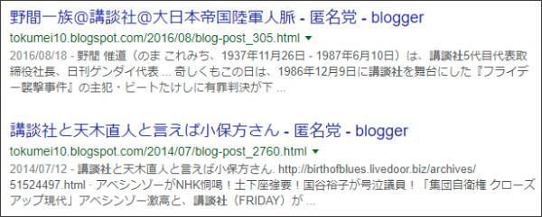 https://www.google.co.jp/search?ei=P6b9Wb_TApbQjwPtwLO4Bw&q=site%3A%2F%2Ftokumei10.blogspot.com+%E8%AC%9B%E8%AB%87%E7%A4%BE&oq=site%3A%2F%2Ftokumei10.blogspot.com+%E8%AC%9B%E8%AB%87%E7%A4%BE&gs_l=psy-ab.3...1463.2912.0.4095.2.2.0.0.0.0.159.298.0j2.2.0....0...1..64.psy-ab..0.0.0....0.nsKG92_5Gy4