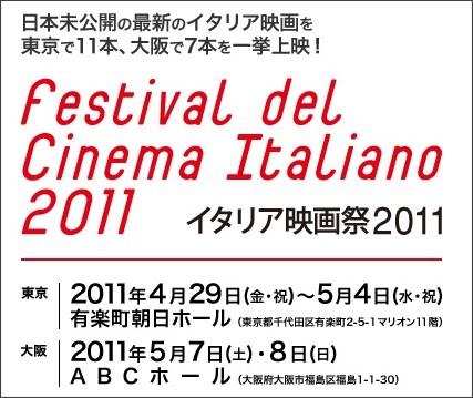 http://www.asahi.com/italia/2011/