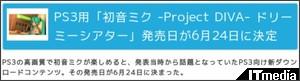 http://gamez.itmedia.co.jp/games/articles/1005/24/news061.html