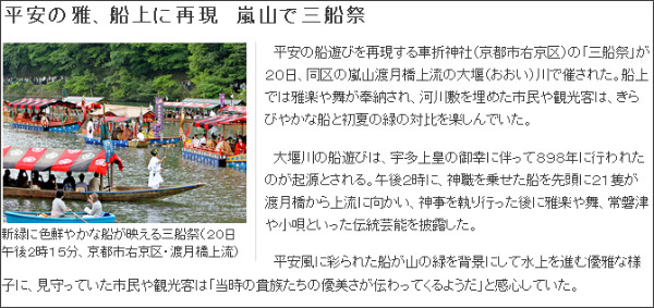 http://www.kyoto-np.co.jp/sightseeing/article/20120520000110
