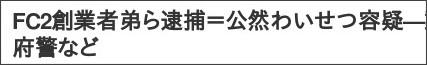 http://headlines.yahoo.co.jp/hl?a=20150423-00000032-jij-soci
