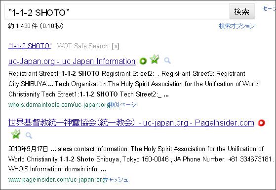 http://www.google.co.jp/search?hl=ja&safe=off&biw=1152&bih=769&q=%E2%80%9D1-1-2+SHOTO%E2%80%9D&aq=f&aqi=&aql=&oq=&gs_rfai=