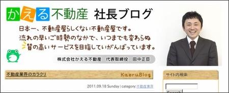 http://1kaeru.jugem.jp/