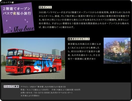 http://www.ozmall.co.jp/sakura/date.asp