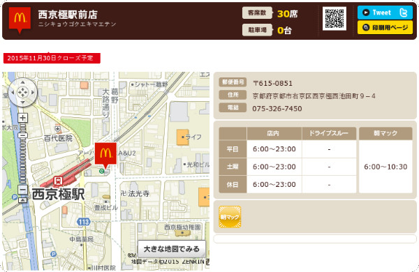 http://www.mcdonalds.co.jp/shop/map/map.php?strcode=26572
