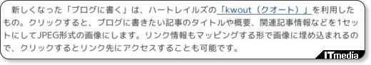 http://www.itmedia.co.jp/bizid/articles/0804/08/news003.html