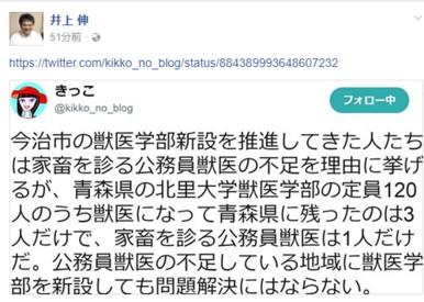 https://www.facebook.com/shin.inoue.18