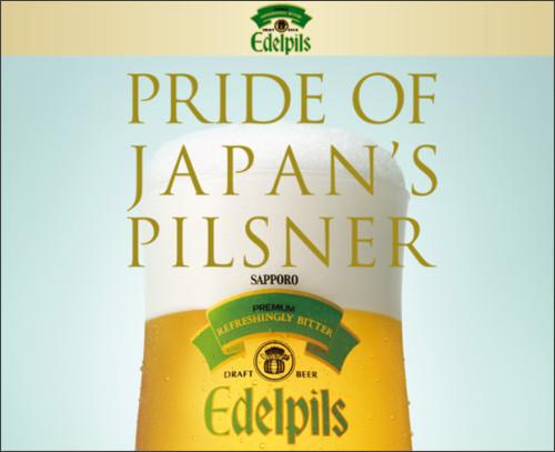 http://www.sapporobeer.jp/edelpils/