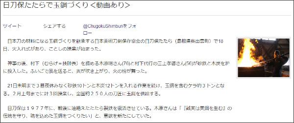http://www.chugoku-np.co.jp/News/Tn201201190028.html
