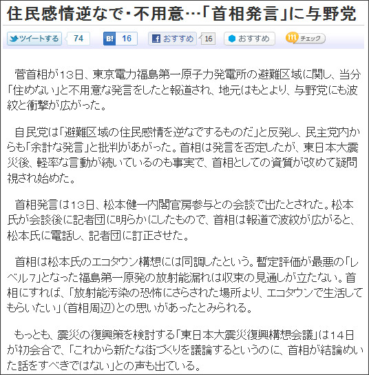 http://www.yomiuri.co.jp/politics/news/20110413-OYT1T00893.htm