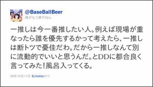 http://twitter.com/#!/BaseBallBeer/status/4762117302
