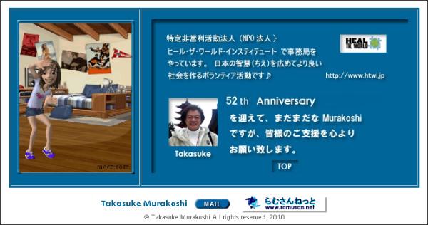 http://www2s.biglobe.ne.jp/~takasuke/ramusanima.htm