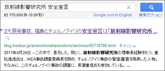 http://www.google.co.jp/search?source=ig&hl=ja&rlz=1G1GGLQ_JAJP435&q=%E5%A2%97%E7%94%B0%E6%82%A6%E4%BD%90&btnG=Google+%E6%A4%9C%E7%B4%A2&aq=f&aqi=&aql=&oq=#sclient=psy&hl=ja&safe=off&rlz=1G1GGLQ_JAJP435&source=hp&q=%E6%94%BE%E5%B0%84%E7%B7%9A%E5%BD%B1%E9%9F%BF%E7%A0%94%E7%A9%B6%E6%89%80+%E5%AE%89%E5%85%A8%E5%AE%A3%E8%A8%80&aq=f&aqi=&aql=&oq=&pbx=1&bav=on.2,or.r_gc.r_pw.&fp=a9c59534a24b391b&biw=981&bih=826