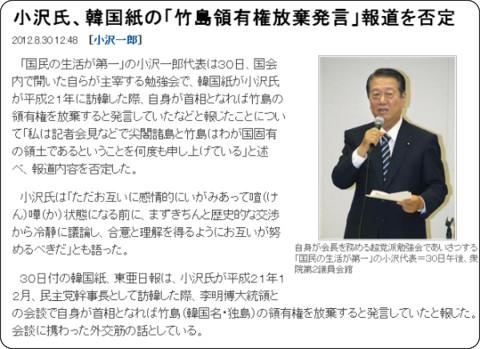 http://sankei.jp.msn.com/politics/news/120830/stt12083012500005-n1.htm