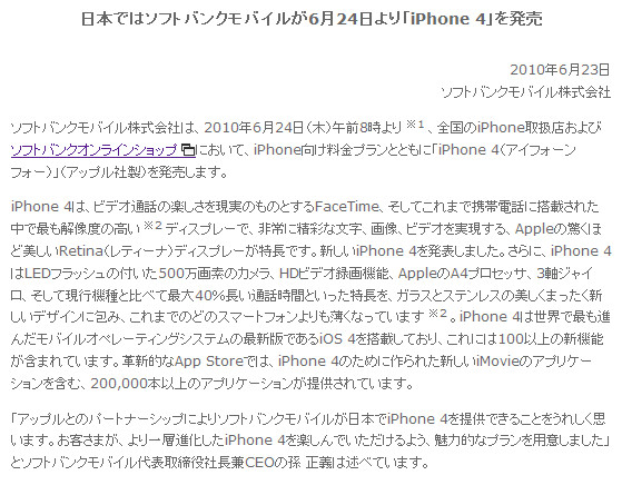 http://www.softbankmobile.co.jp/ja/news/press/2010/20100623_01/index.html