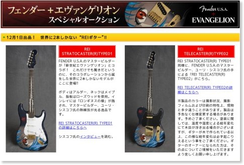 http://topic.auctions.yahoo.co.jp/sale_campaign/hobbies_and_crafts/fender_eva/