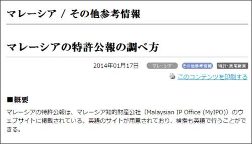 http://www.globalipdb.jpo.go.jp/etc/5035/