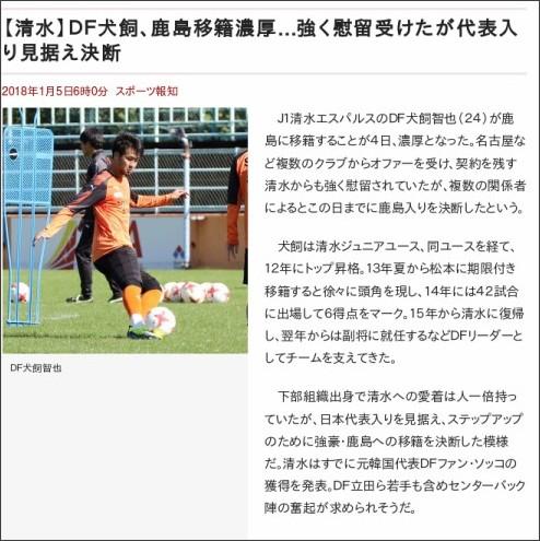 http://www.hochi.co.jp/soccer/national/20180104-OHT1T50301.html