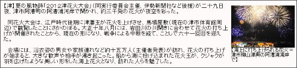 http://www.isenp.co.jp/news/20120730/news02.htm
