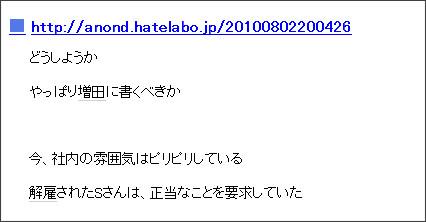 http://anond.hatelabo.jp/20100802204158?utm_source=twitterfeed&utm_medium=twitter