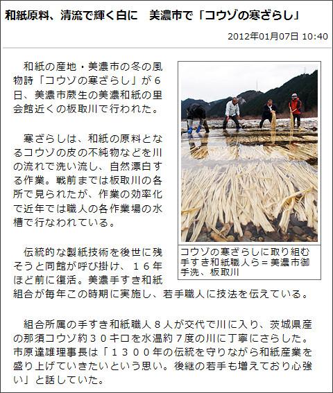 http://www.gifu-np.co.jp/hot/20120107/201201071040_5878.shtml