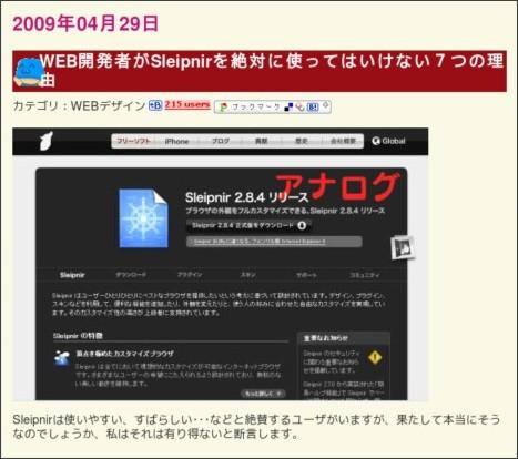 http://www.yukawanet.com/sunday/2009/04/websleipnir.html