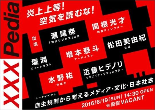 http://www.cinra.net/uploads/img/news/2016/20160607-jishukisei.jpg