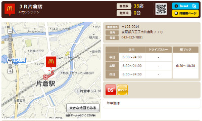 http://www.mcdonalds.co.jp/shop/map/map.php?strcode=13608