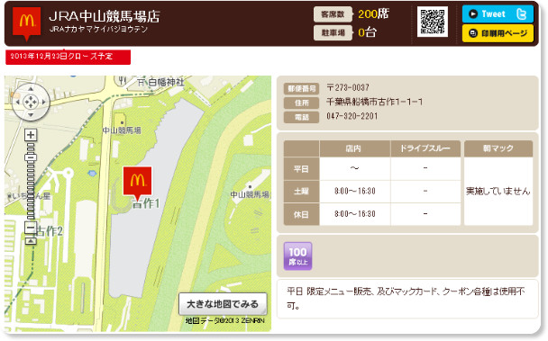 http://www.mcdonalds.co.jp/shop/map/map.php?strcode=12613